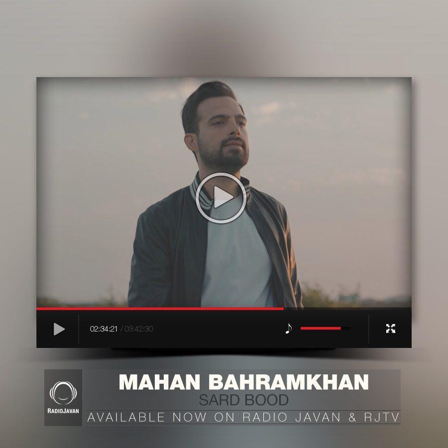 موزیک ویدیو سرد بود ماهان بهرام خان