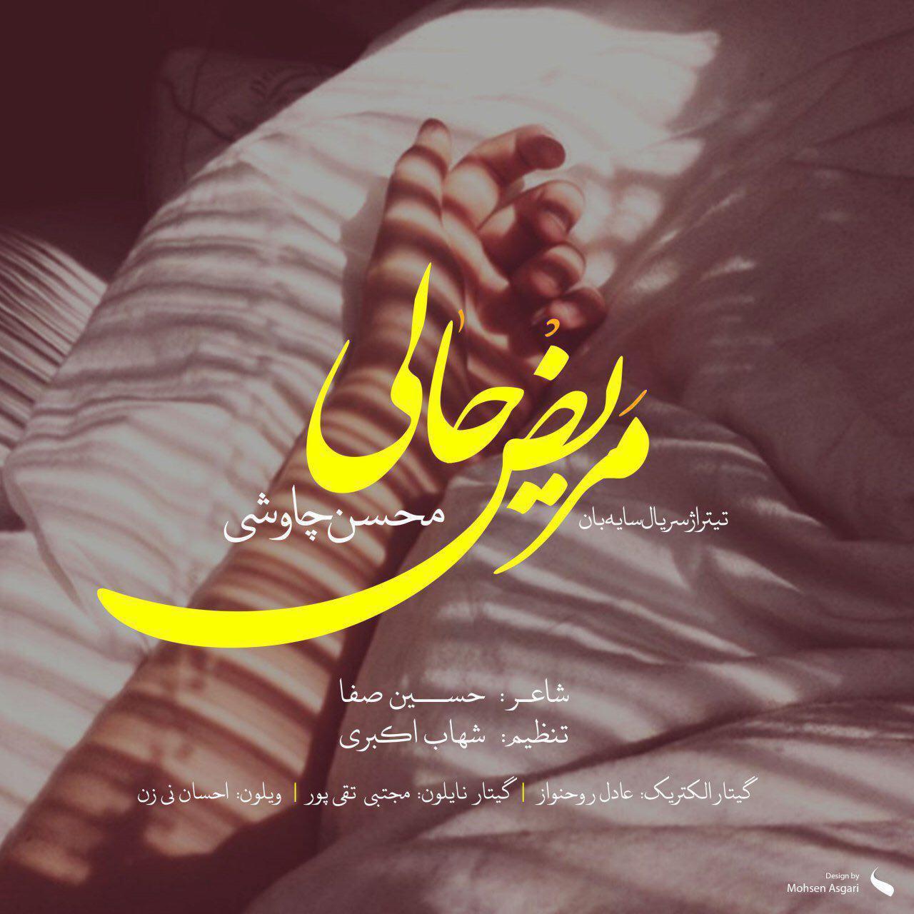 مریض حالی با صدای محسن چاوشی