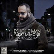 عشق من یادت میمونه با صدای یاسر محمودی