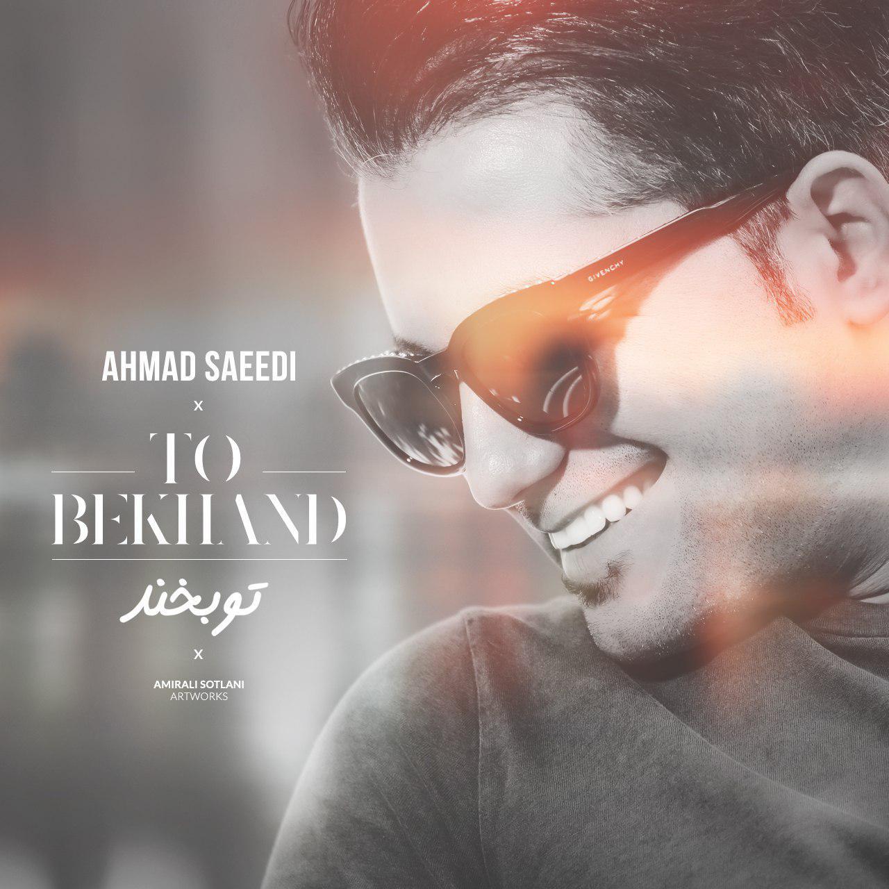 تو بخند با صدای احمد سعیدی
