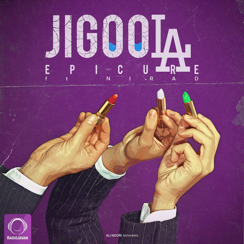 ژیگولا با صدای اپیکور