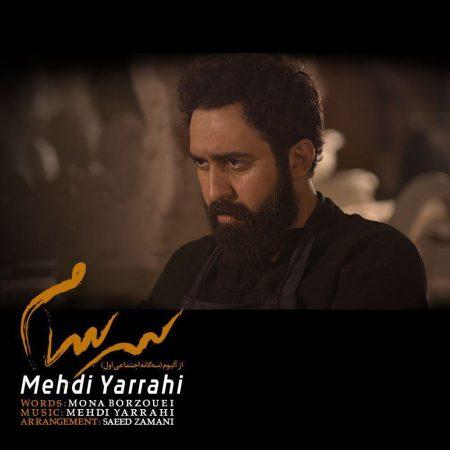 سرسام با صدای مهدی یراحی