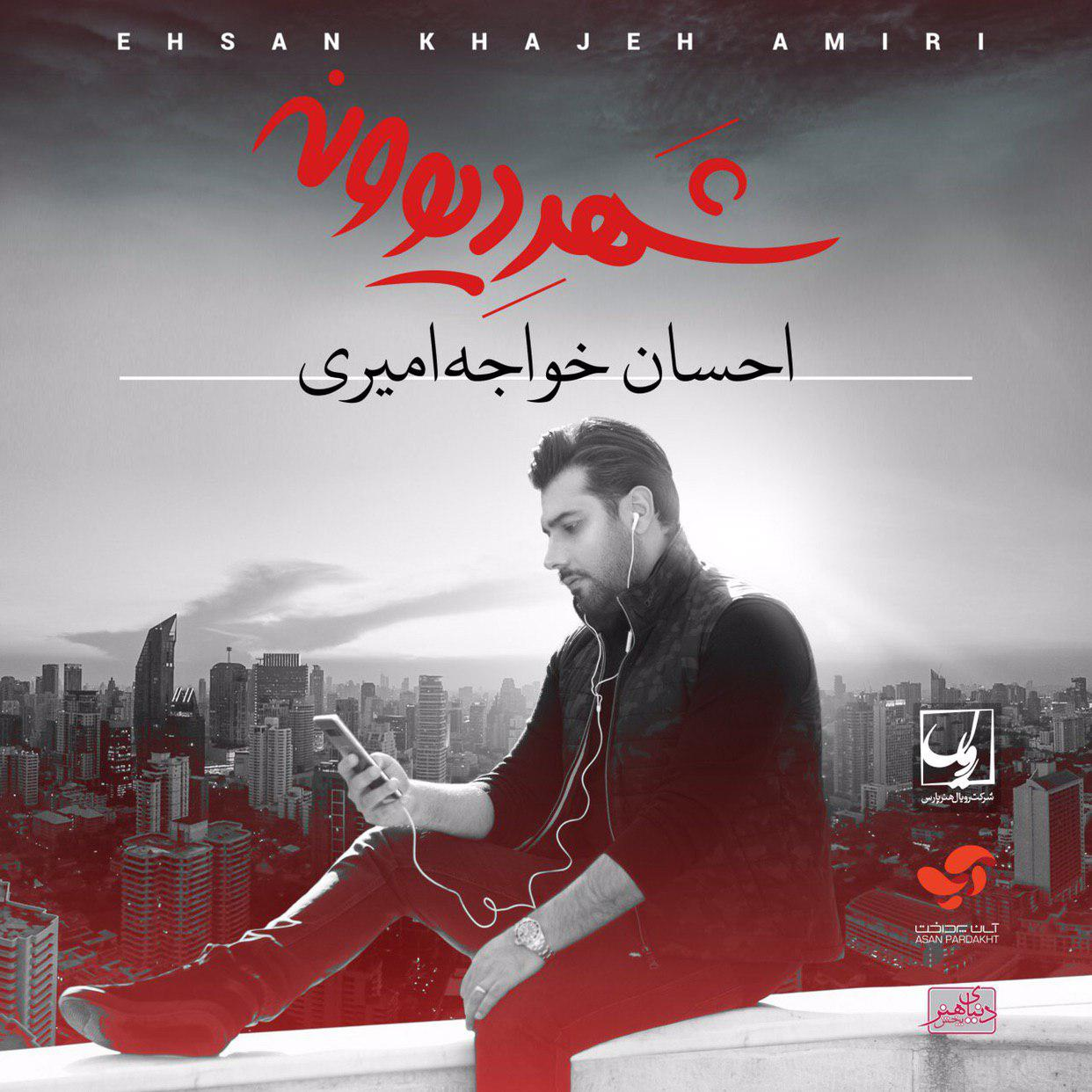آلبوم شهر دیوونه با صدای احسان خواجه امیری