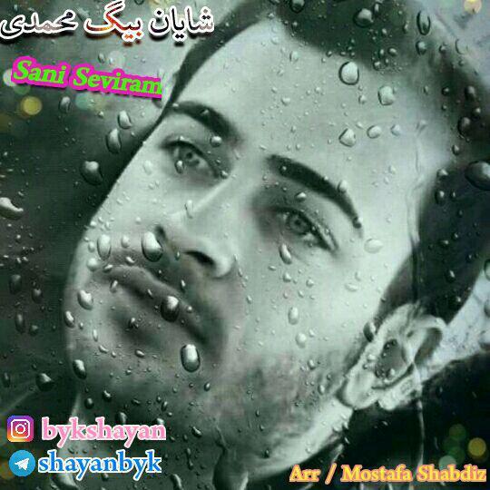 دانلود آهنگ سنی سویرم از شایان بیگ محمدی