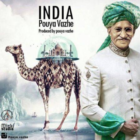 هند با صدای پویا واژه
