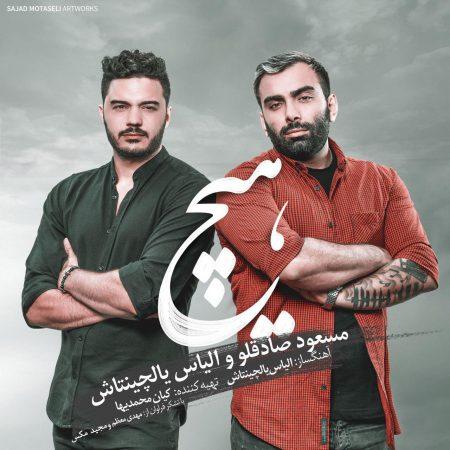 هیچ با صدای مسعود صادقلو و الیاس