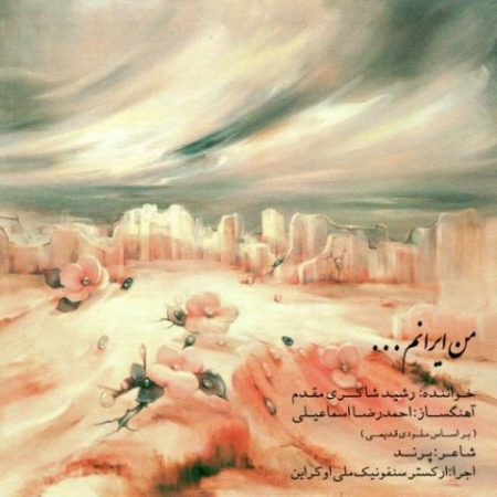 من ایرانم با صدای رشید شاکری مقدم