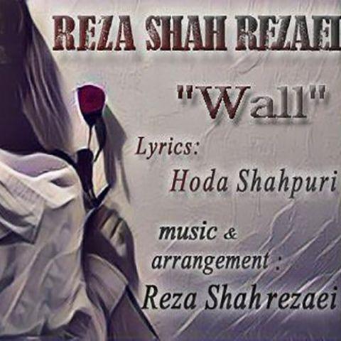 دیوار با صدای رضا شاه رضایی