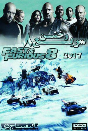 دانلود فیلم سریع و خشن 8 دوبله فارسی The Fate of the Furious (2017)