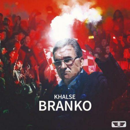 برانکو با صدای سپهر خلسه