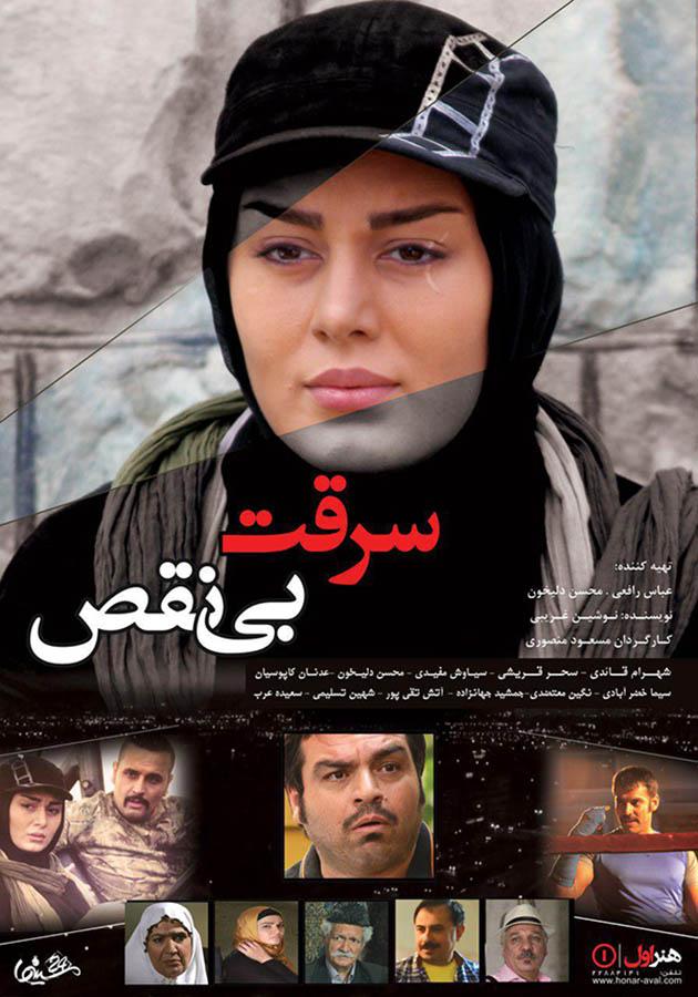 دانلود فيلم ایرانی سرقت بی نقص با لینک مستقیم