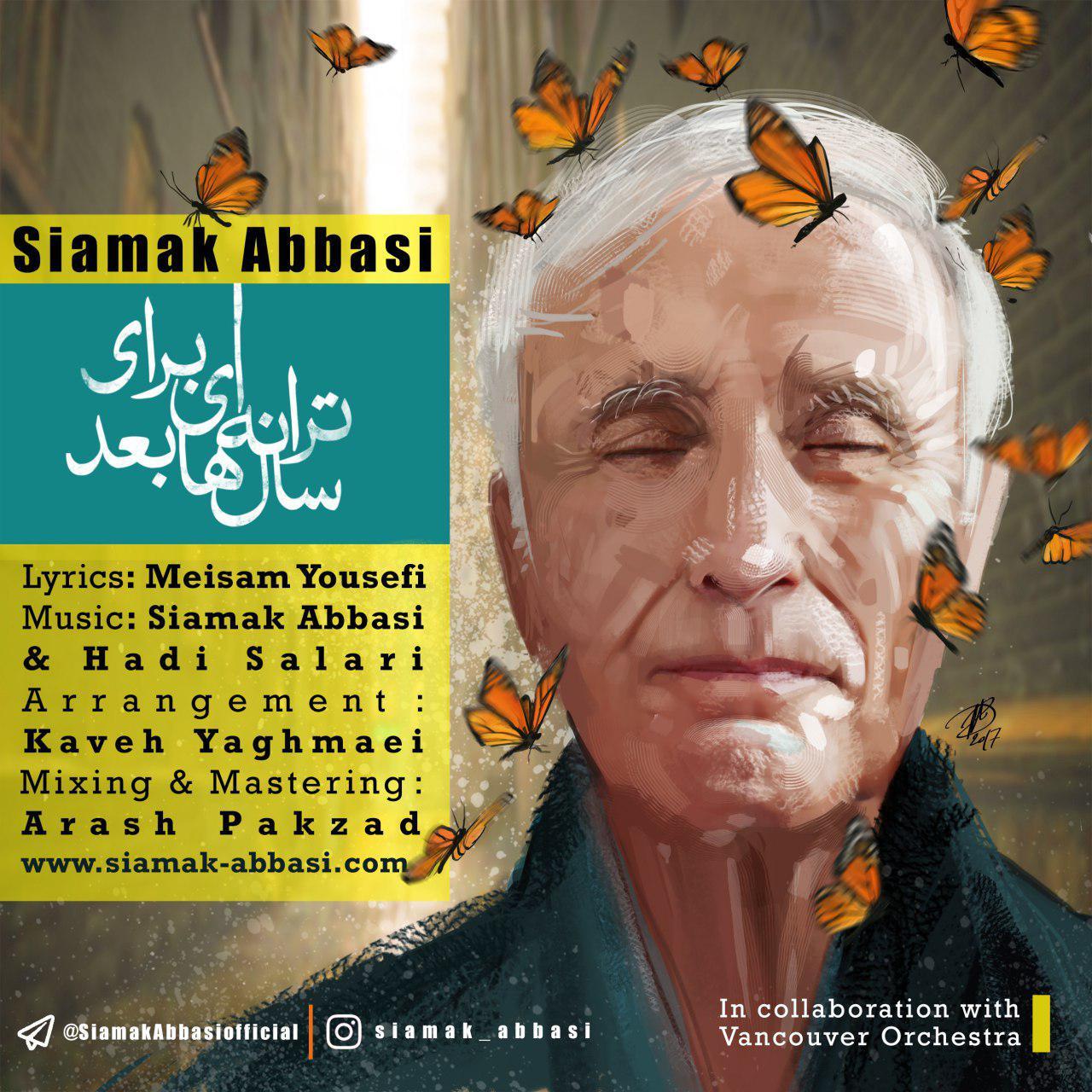 ترانه ای برای سال ها بعد با صدای سیامک عباسی