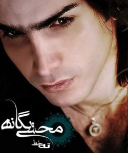 دانلود آلبوم جدید محسن یگانه در فایل زیپ